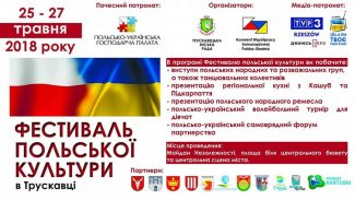 Plakat FKP2018